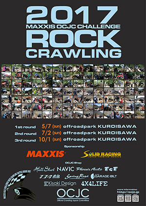 MAXXIS OCJC Challenge Rock Crawling 2017 第1戦